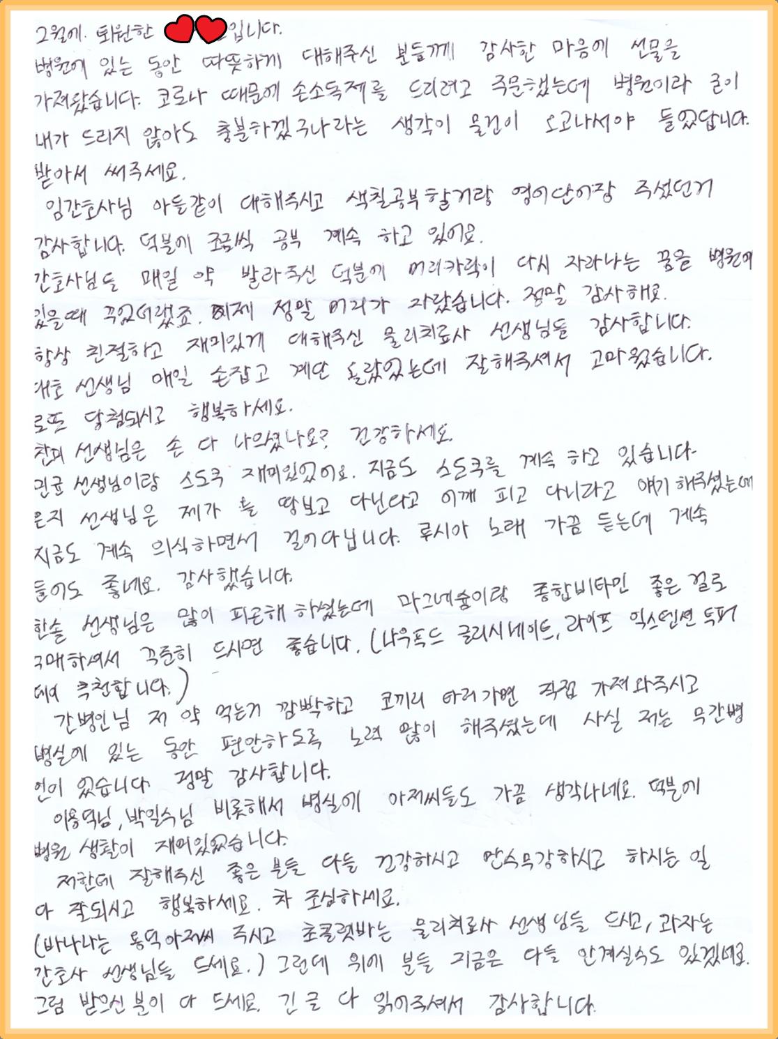 편지2.png